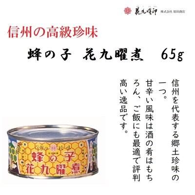蜂の子花九曜煮65g/原田商店