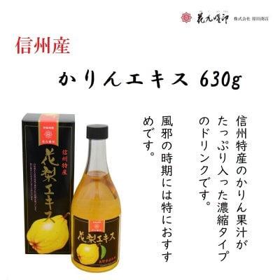かりんエキス630g/原田商店
