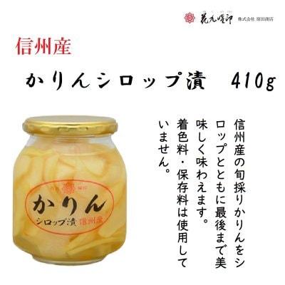 かりんシロップ漬け410g/原田商店