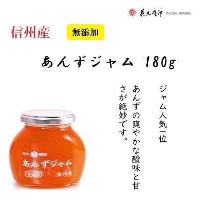 あんずジャム180g/原田商店