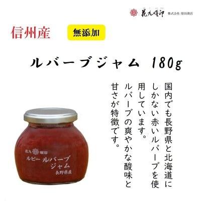 ルビールバーブジャム180g/原田商店