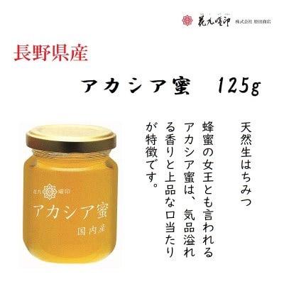 アカシア蜜125g/原田商店