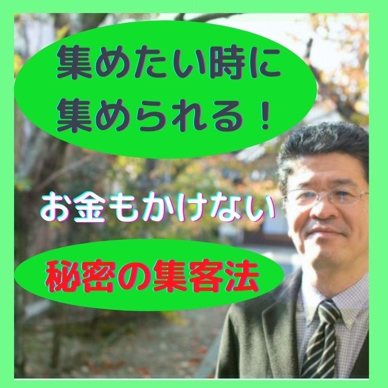 【15日まで110円】塾説明会で72名集めた集客方法のイメージその1