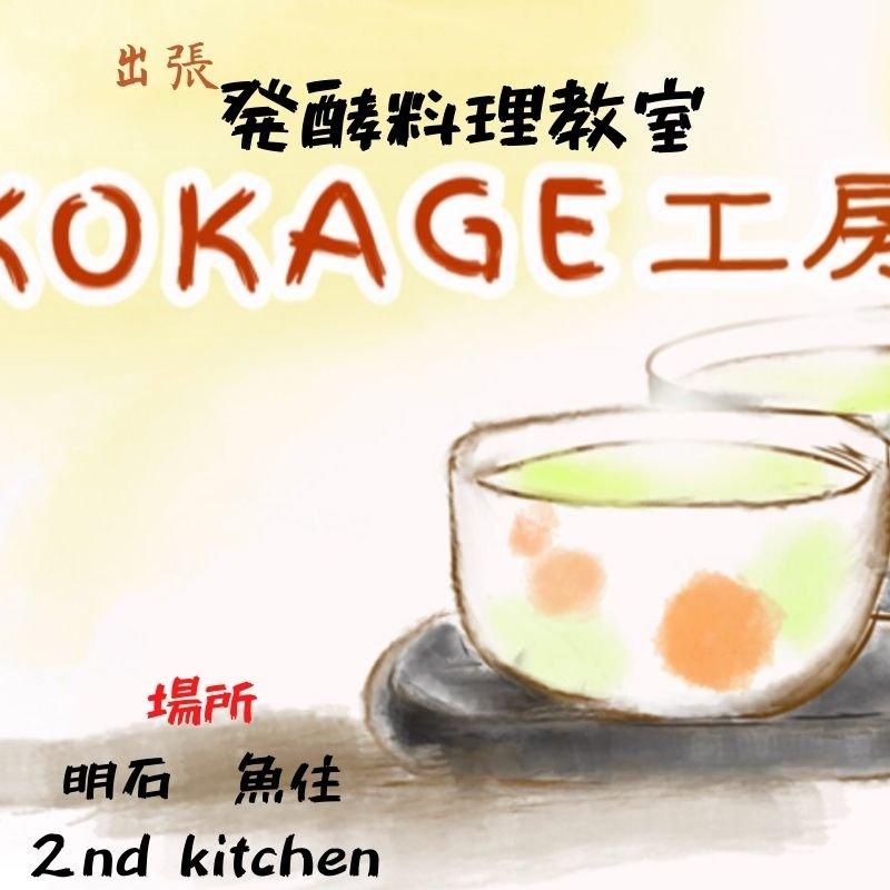 発酵料理教室 魚住cook 5回分全納チケットのイメージその1