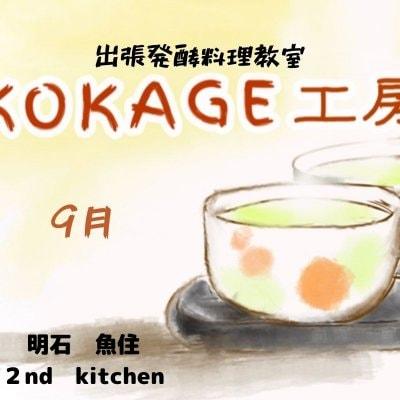 [複製]発酵料理教室 魚住cook 9月26日分チケット