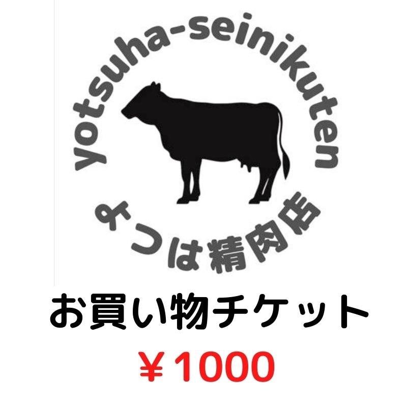お買い物チケット 1000円のイメージその1