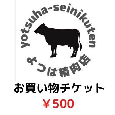 [現地払い専用]お買い物チケット 500円