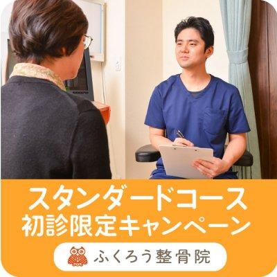 スタンダードコース 初診限定キャンペーン◆要予約◆
