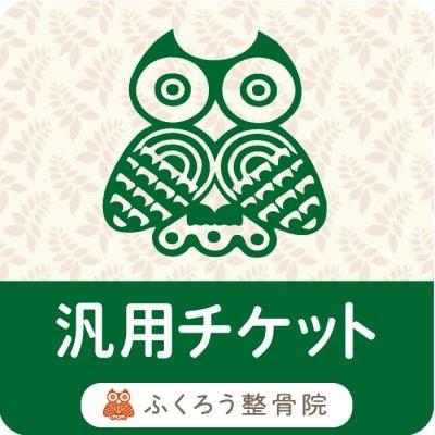 汎用チケット 10,000円(税込価格)