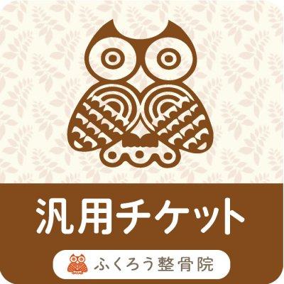 汎用チケット 1,000円(税込価格)