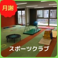 スポーツクラブ【月謝】