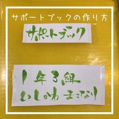 【ワークショップ】5/27(木)10時〜12時 サポートブックの作り方