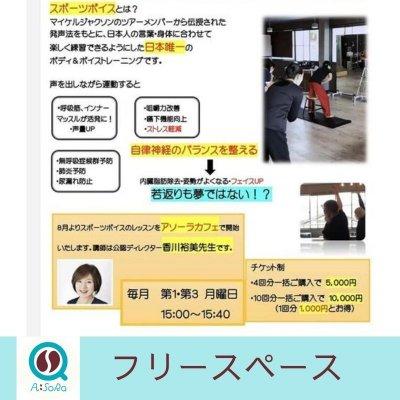 【レッスン予約】(単発1回)スポーツボイス 毎月第1・第3月曜日 15:00〜15:40