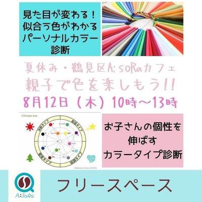 【ワークショップ予約】8/12(木)カラー診断タイプ