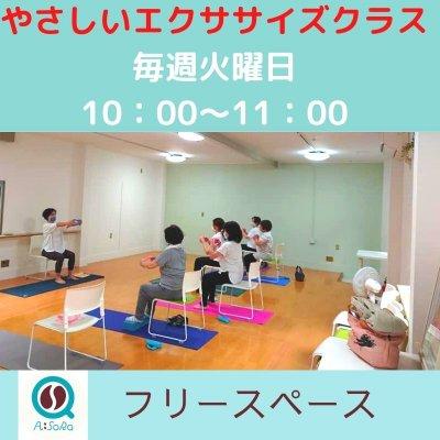 【レッスン予約】(4枚綴券を購入の方限定)やさしいエクササイズクラス 火曜日10:00〜11:00