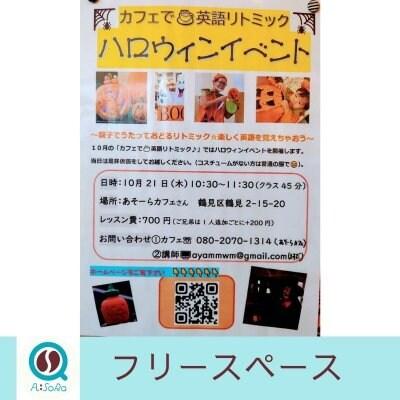 【レッスン予約】10/21(木)カフェで英語リトミック 10:30〜11:30