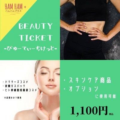 【スキンケア商品・オプション】               ☞1,100円 ビューティーチケット