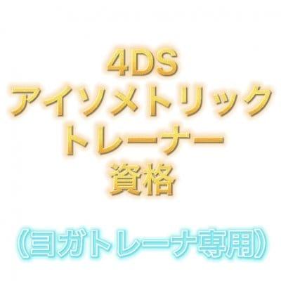 【トレーナー申込み】4dsアイソメトリック(ヨガトレーナー専用)