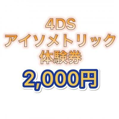 4dsアイソメトリック【体験】