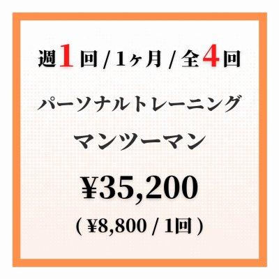 【マンツーマン / 週1回コース】1ヶ月分 会費|ツクツク会員様限定|高ポイント還元