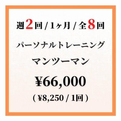 【マンツーマン / 週2回コース】1ヶ月分 会費|ツクツク会員様限定|高ポイント還元