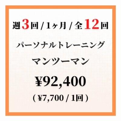 【マンツーマン / 週3回コース】1ヶ月分 会費|ツクツク会員様限定|高ポイント還元