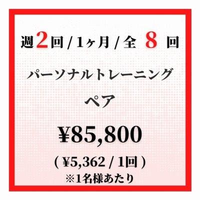 個別払い【ペア / 週2回コース】1ヶ月分 会費|ツクツク会員様限定|高ポイント還元