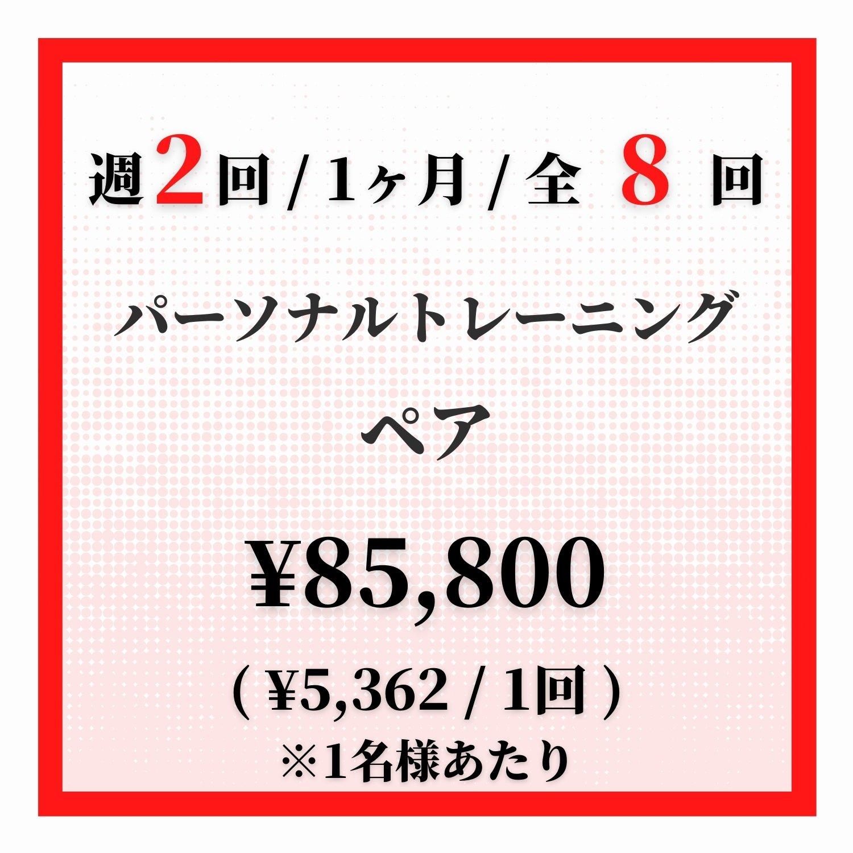 個別払い【ペア / 週2回コース】1ヶ月分 会費 ツクツク会員様限定 高ポイント還元のイメージその1