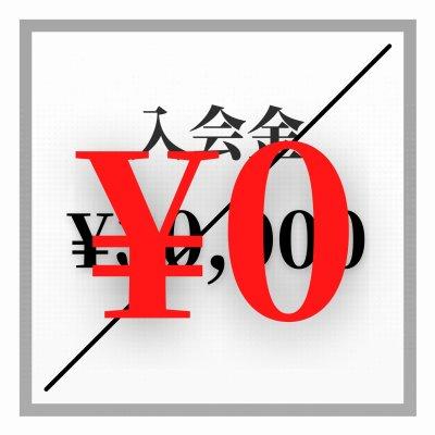 【入会金】5,6月入会無料|ツクツク会員様限定|高ポイント還元