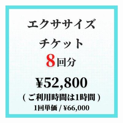 【エクササイズルームご利用券 / 8回分】|ツクツク会員様限定|高ポイント還元