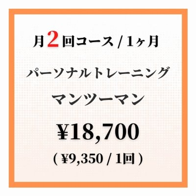 【マンツーマン / 月2回コース】1ヶ月分 会費|ツクツク会員様限定|高ポイント還元