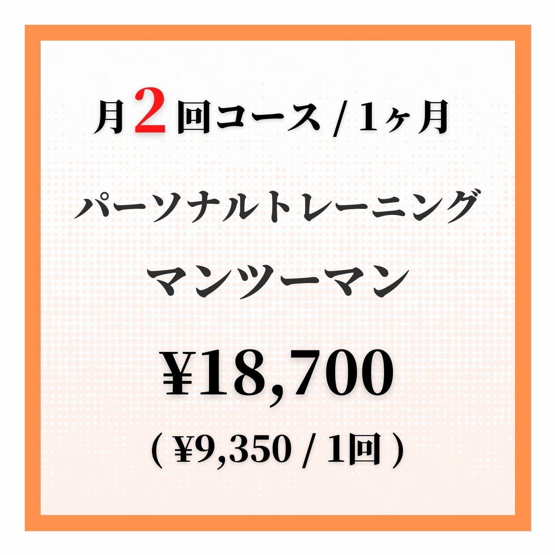 【マンツーマン / 月2回コース】1ヶ月分 会費|ツクツク会員様限定|高ポイント還元のイメージその1