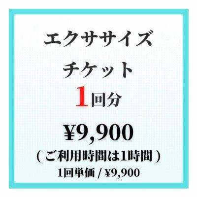 【エクササイズルームご利用券 / 1回分】|ツクツク会員様限定|高ポイント還元