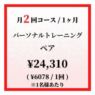 個別払い【ペア / 月2回コース】1ヶ月分 会費|ツクツク会員様限定|高ポイント還元
