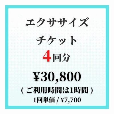 【エクササイズルームご利用券 / 4回分】|ツクツク会員様限定|高ポイント還元