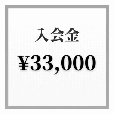 【入会金】ツクツク会員様限定|高ポイント還元 合計5000ポイント還元