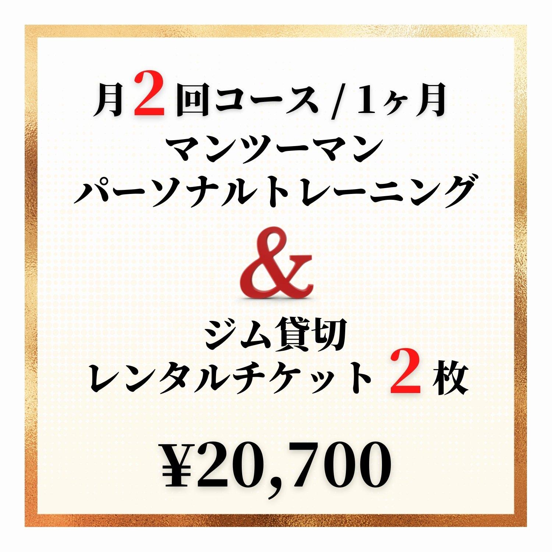 【セット価格】【月2回コース / マンツーマンパーソナル】&【ジム貸切り レンタルジム / 2回分】1ヶ月分 会費 ツクツク会員様限定 高ポイント還元のイメージその1