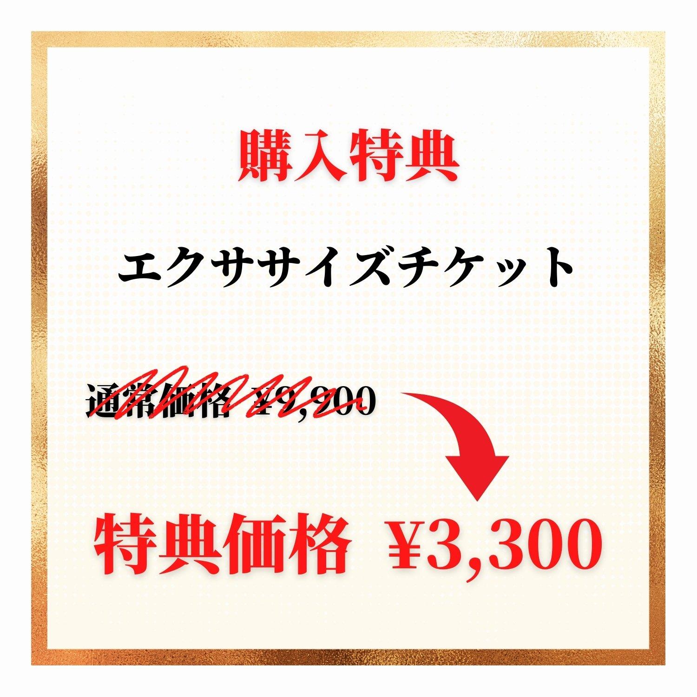 【セット価格】【月2回コース / マンツーマンパーソナル】&【ジム貸切り レンタルジム / 2回分】1ヶ月分 会費 ツクツク会員様限定 高ポイント還元のイメージその2