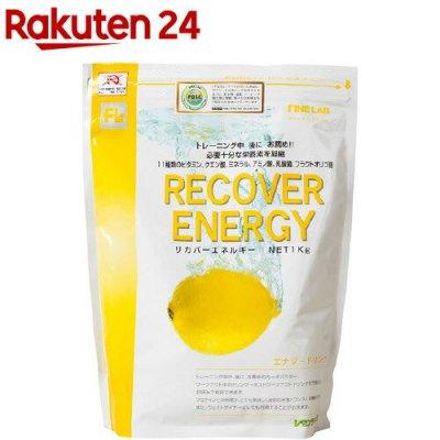 【ファインラボ】リカバーエネルギー|1kg【店頭販売用】