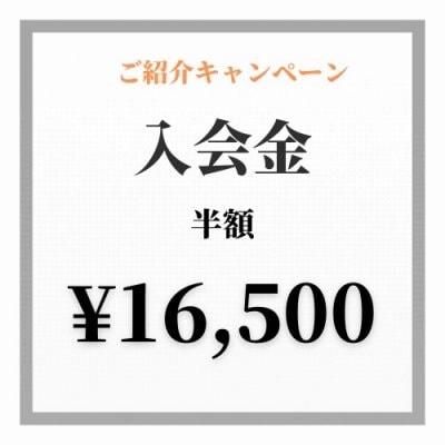紹介キャンペーン ご入会金半額