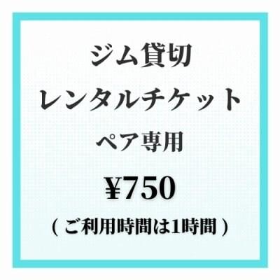 【ペア】【ジム貸切 レンタルチケット / 1時間】|ツクツク会員様限定|高ポイント還元