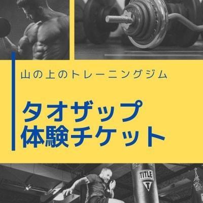 山の上のトレーニングジム/タオザップ施設使用チケット2時間(完全予約制)