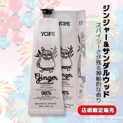 『YOPE』ナチュラル ハンドクリーム ジンジャー&サンダルウッド 100ml