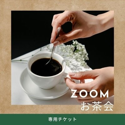 ZOOM お茶会 チケット