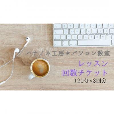 【回数券】ハナノネ工房パソコン教室 120分×3回分チケット