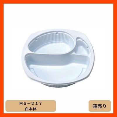弁当容器 本体 [MS−217 白本体](1箱300個入 ※1個あたり45円)【送料無料】