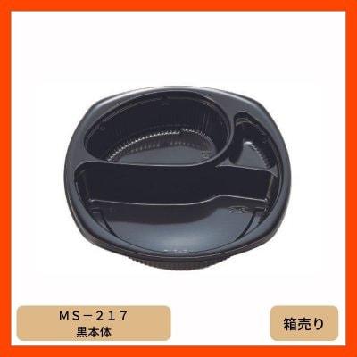 弁当容器 本体 [MS−217 黒本体](1箱300個入 ※1個あたり43.55円)【送料無料】