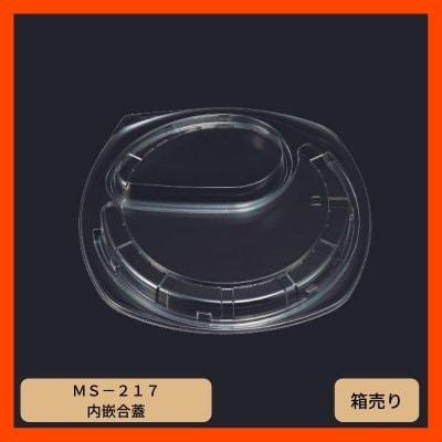 弁当容器 蓋 [MS−217 内嵌合蓋](1箱300個入 ※1個あたり25.35円)【送料無料】