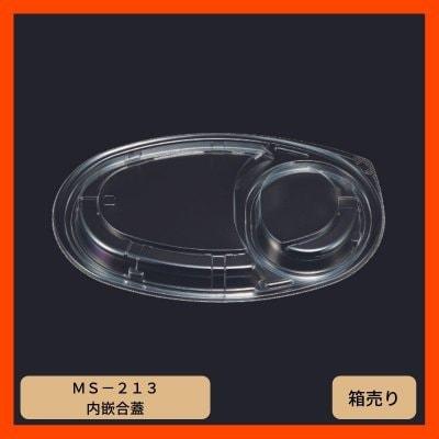弁当容器 蓋 [MS−213 内嵌合蓋](1箱600個入 ※1個あたり16.75円)【送料無料】