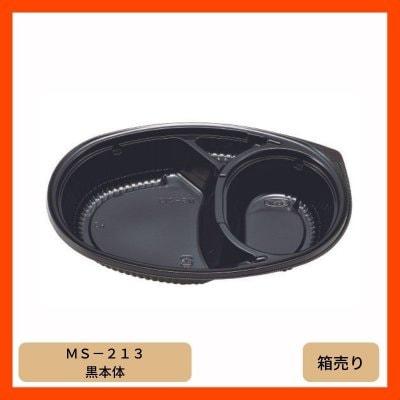 弁当容器 本体 [MS−213 黒本体](1箱600個入 ※1個あたり28.6円)【送料無料】